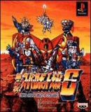 Carátula de 4th Super Robot Wars Scramble