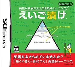 Caratula de Adult English Training (Japonés) para Nintendo DS