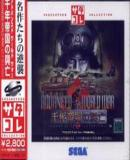 Carátula de Advanced World War: Sennen Teikoku no Metsubou (Saturn Collection) (Japonés)