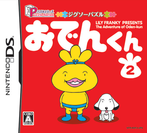 Caratula de Adventure of Oden-kun 2, The (Japonés) para Nintendo DS