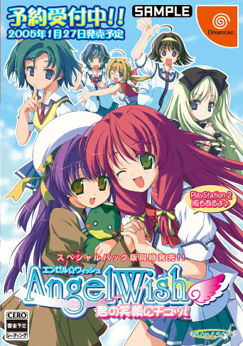 Caratula de Angel Wish (Japonés) para Dreamcast