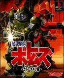Carátula de Armored Troopers Votoms Gaiden