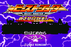 Pantallazo de Beast Shooter - Mezase Beast King (Japonés) para Game Boy Advance