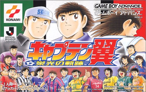 Caratula de Captain Tsubasa - Eikou no Kiseki (Japonés) para Game Boy Advance
