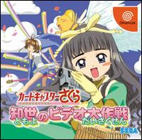 Caratula de Card Captor Sakura: Tomoyo no Video Taisakusen para Dreamcast