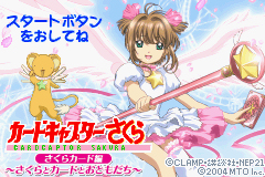 Pantallazo de Card Captor Sakura Card Friends (Japonés) para Game Boy Advance