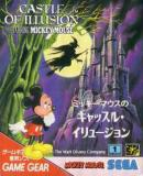 Caratula nº 122106 de Castle of Illusion Starring Mickey Mouse (258 x 300)