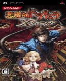 Caratula nº 111506 de Castlevania : The Dracula X Chronicles (330 x 568)