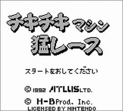 Pantallazo de Chiki Chiki Machine Mou Race para Game Boy