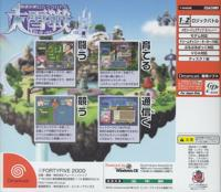 Pantallazo de Communication Logic Battle Daisessen para Dreamcast