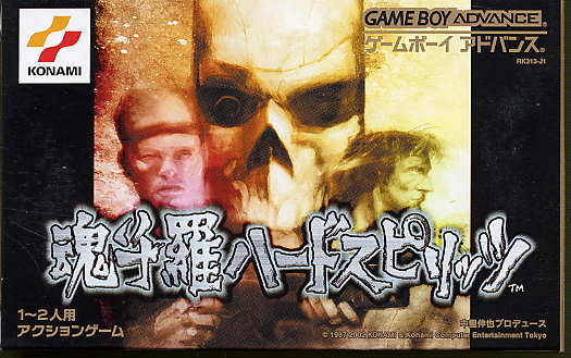 Caratula de Contra Hard Spirits (Japonés) para Game Boy Advance