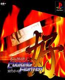 Carátula de Cooking Fighter (Japonés)