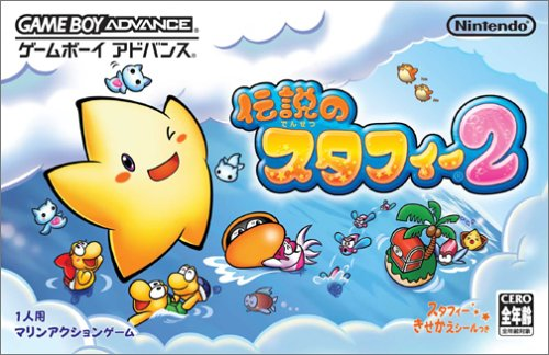 Caratula de Densetsu no Stafy 2 (Japonés) para Game Boy Advance