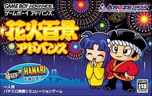Caratula de Donchan Puzzle Hanabi de Dohn Advance (Japonés) para Game Boy Advance