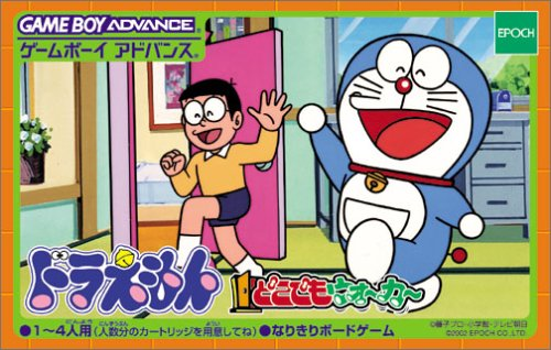 Caratula de Doraemon Board Game (Japonés) para Game Boy Advance