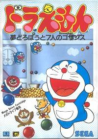 Caratula de Doraemon vs. the Dream Thief and the 7 Gozansu (Japonés) para Sega Megadrive