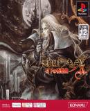 Carátula de Dracula X : Nocturne in the Moonlight