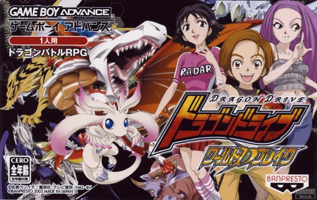 Caratula de Dragon Drive (Japonés) para Game Boy Advance