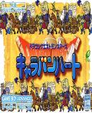 Caratula nº 26035 de Dragon Quest Monsters - Caravan Heart (Japonés) (450 x 287)