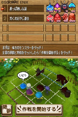 Pantallazo de Dragon Quest Wars para Nintendo DS