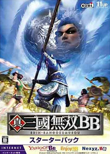 Caratula de Dynasty Warriors BB para PlayStation 3