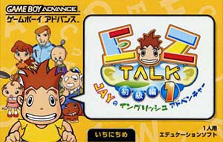 Caratula de EZ-Talk 1 (Japonés) para Game Boy Advance