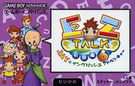Caratula de EZ-Talk 6 (Japonés) para Game Boy Advance