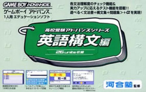 Caratula de Eigo Kubunhen (Japoné) para Game Boy Advance