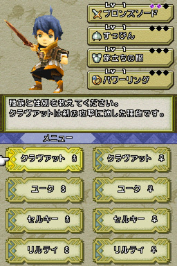 Pantallazo de Final Fantasy Crystal Chronicles: Echoes of Time para Nintendo DS