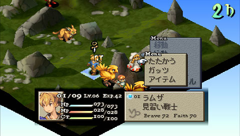 Pantallazo de Final Fantasy Tactics: The War of the Lions para PSP