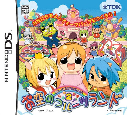 Caratula de Fruits Mura no Doubutsu Tachi 2: Osora no Fruits Land (Japonés) para Nintendo DS