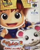Carátula de Fushigi no Dungeon: Fuurai no Shiren 2