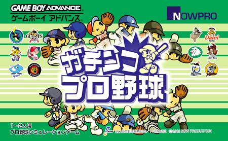 Caratula de Gachinko Pro Yakyuu (Japonés) para Game Boy Advance