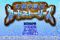 Pantallazo de Gensou Suikoden Card Stories (Japonés) para Game Boy Advance