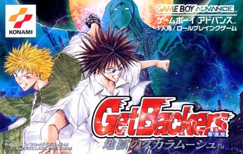 Caratula de Get Backers - Jigoku no Sukaramushu (Japonés) para Game Boy Advance