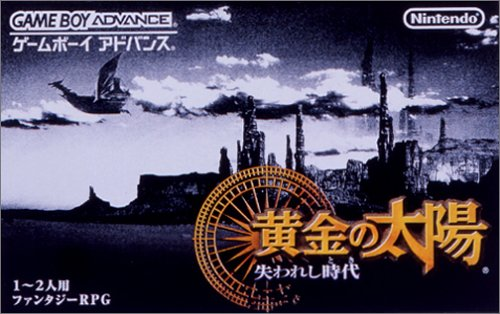 Caratula de Golden Sun 2 (Japonés) para Game Boy Advance
