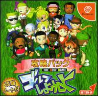 Caratula de Golf Shiyouyo: Capture Pack para Dreamcast