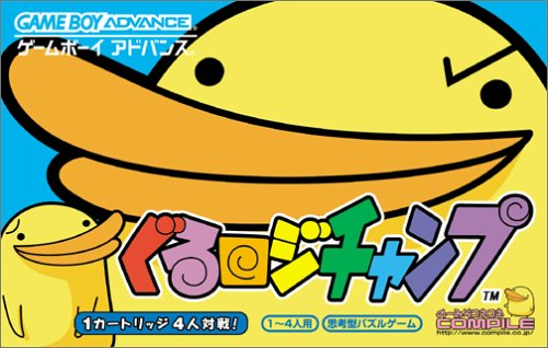 Caratula de Gulroz Chang Poo (Japonés) para Game Boy Advance
