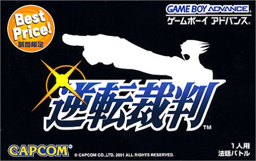 Caratula de Gyakuten Saiban Best Price v1.1 (Japonés) para Game Boy Advance