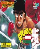 Carátula de Hajime no Ippo - The Fighting (Japonés)