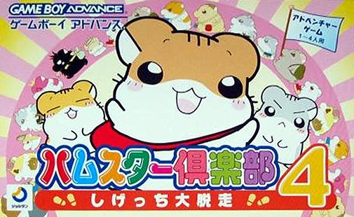 Caratula de Hamster Club 4 (Japonés) para Game Boy Advance