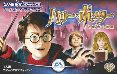 Caratula de Harry Potter to Himitsu no Heya (Japonés) para Game Boy Advance