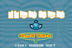 Pantallazo de Hatena Satena para Game Boy Advance
