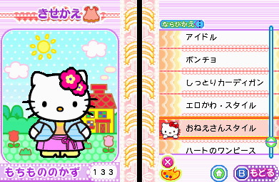 Pantallazo de Hello Kitty no Oshare Party Sanryo Character Zukan DS (Japonés) para Nintendo DS