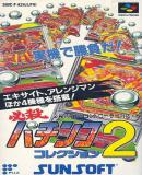 Carátula de Hissatsu Pachinko Collection 2 (Japonés)
