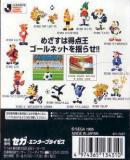 Caratula nº 121612 de J-League Soccer: Dream Eleven (Japonés) (270 x 300)