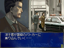 Pantallazo de Jake Hunter: Detective Chronicles para Nintendo DS