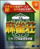 Caratula nº 16736 de Japan Pro Mahjong League Ranking Edition (200 x 197)