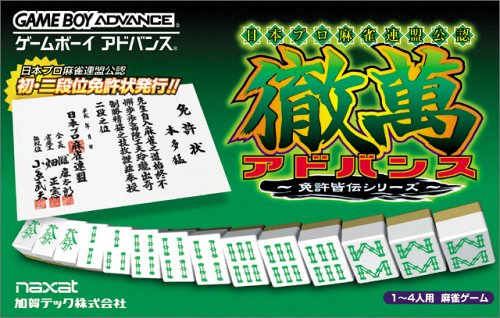 Caratula de Japan Pro Mahjong Tetsuman Advance (Japonés) para Game Boy Advance