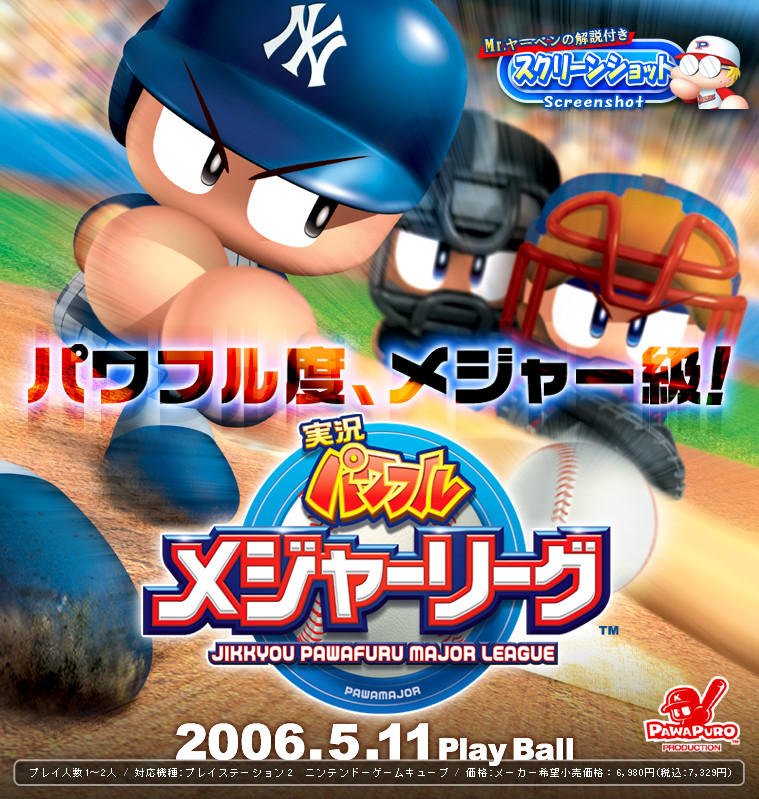 Pantallazo de Jikkyou Powerful Major League (Japonés) para GameCube